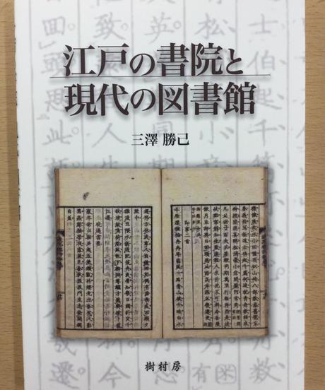 司書2~4)情報サービス論「江戸の書院と現代の図書館」