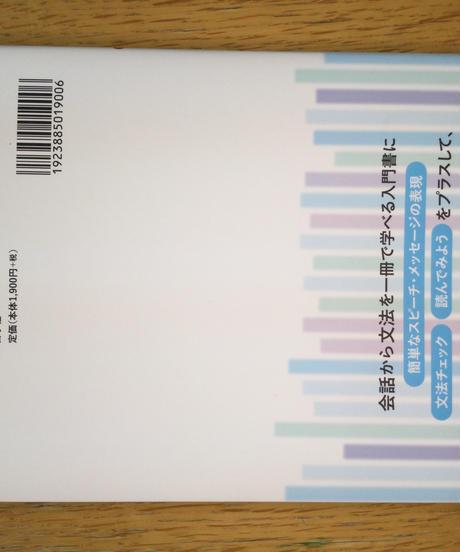 共通1~4)フランス語Ⅰa/Ⅰ「ニューエクスプレスプラス フランス語(CD付)」