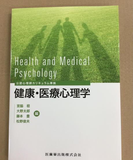 心3)健康心理学/健康医療心理学「公認心理師カリキュラム準拠 健康・医療心理学」