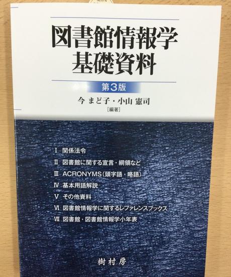 司書1~4)図書館概論/図書館サービス概論「図書館情報学基礎資料 第3版」