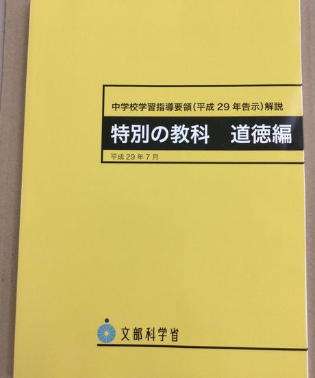 教職2)道徳教育B「中学校学習指導要領解説 特別の教科 道徳編」