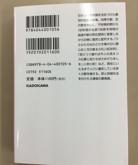 文2~4)日本文学論A「新版 古今和歌集」