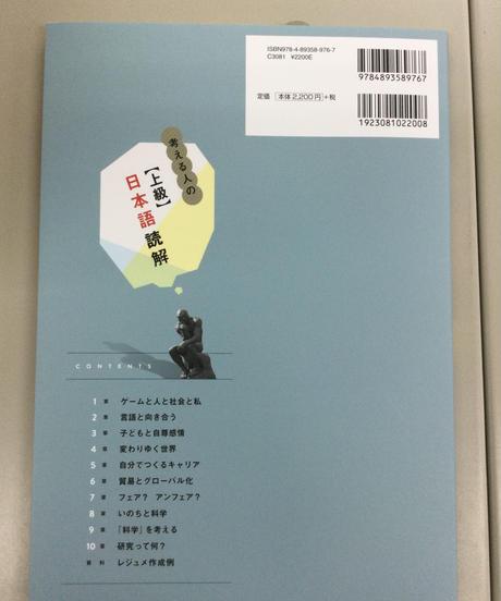 日本語研究A(時事Ⅰ)荒井あさ香「考える人の上級日本語読解」