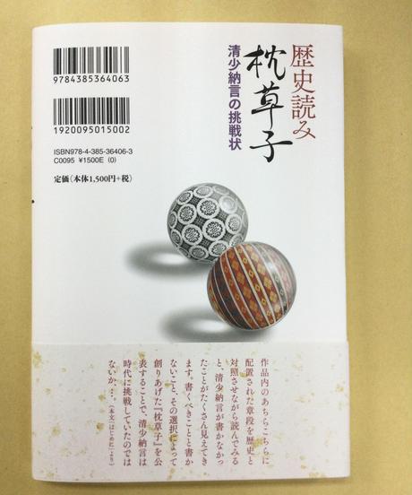 文2~4)日本文学研究A「歴史読み枕草子」