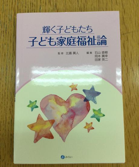 福1)児童家庭福祉論「輝く子どもたち 子ども家庭福祉論」