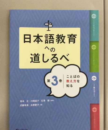 日本語教授法Ⅰ「日本語教育への道しるべ」