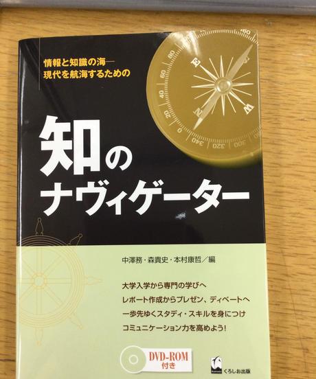 社情1)入門ゼミナール「知のナヴィゲーター」