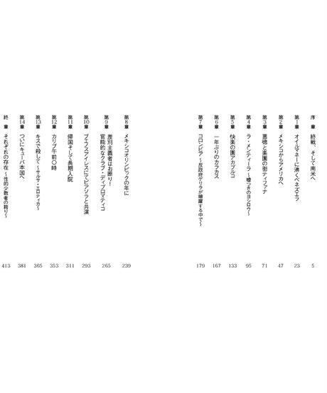 YOSHIRO 〜世界を驚かせた伝説の日本人ラテン歌手〜 / YOSHIRO広石