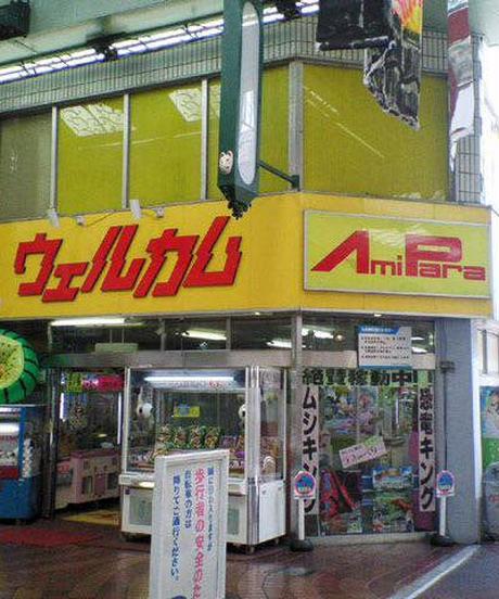 アミパラウェルカム店アクリルキーホルダー