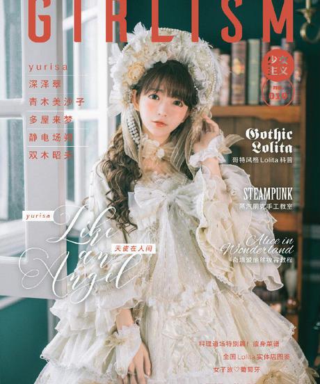 GIRLISM 雑誌vol.10【現品】