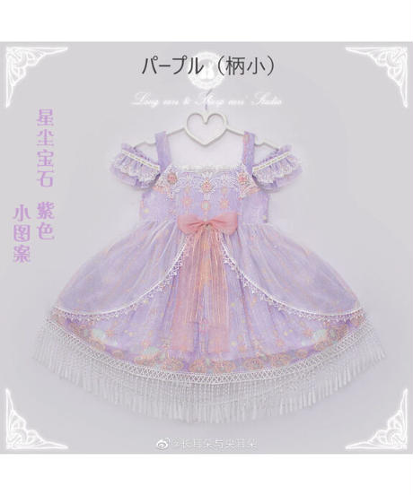 「星屑宝石」キッズドレス