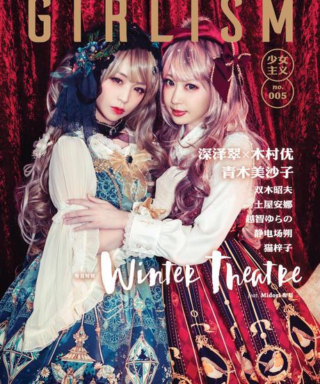 GIRLISM 雑誌vol.5【現品】