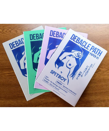 【増刷分】Spitboy日本ツアーを回顧する/Debacle Path Paper 01(ジン)