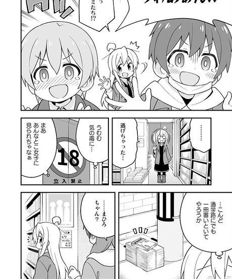 お兄ちゃんはおしまい!(第12巻)[日本語版]