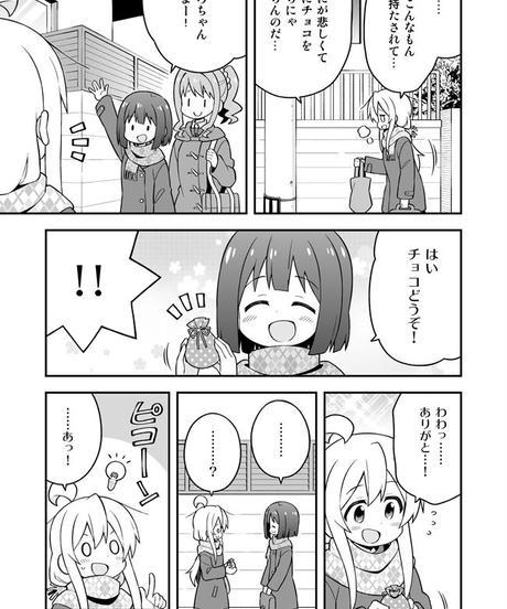 お兄ちゃんはおしまい!(第11巻)[日本語版]