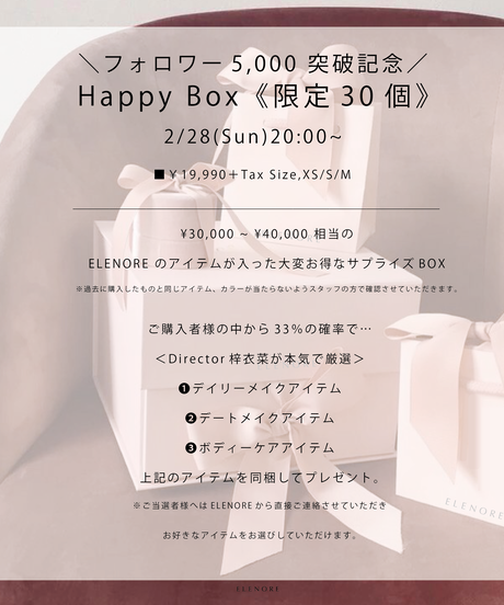 お一人様3点まで【30個限定】フォロワー5,000突破記念BOX
