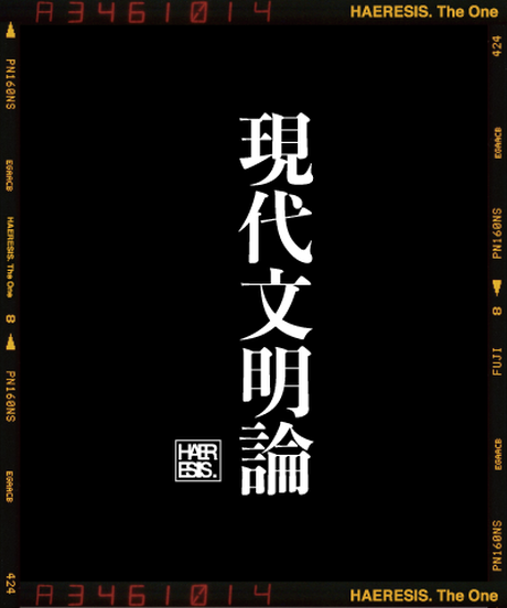 CHAPTER-19:現代文明論