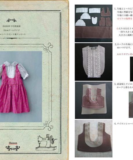 [06/15 予約販売] DIY ジャンパースカートふうワンピースキット(ピンク色)