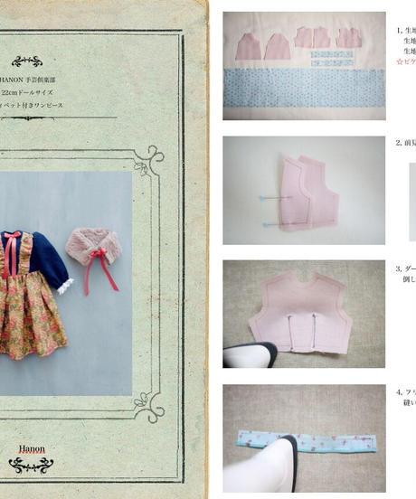 DIY ティペット付き ガーデンドレス(ネイビー) キット