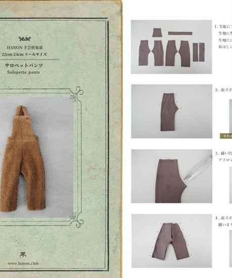 DIY  細コーデュロイ サロペットパンツ (茶色) キット