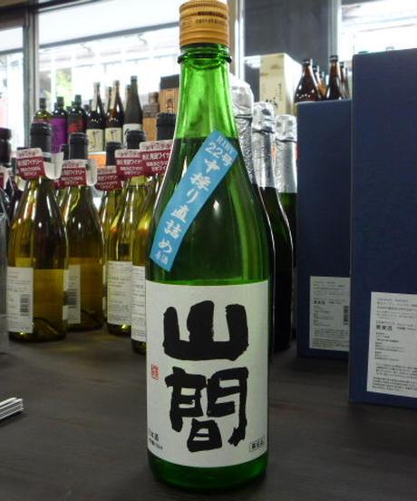 山間・仕込み22号純米吟醸中採り直詰め無濾過生原酒 720ml