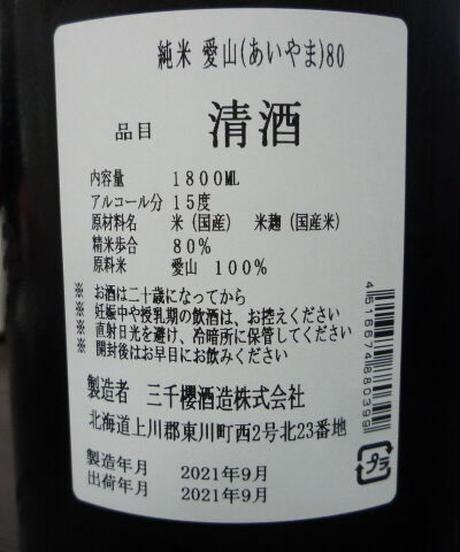 三千櫻 愛山80 1800ml