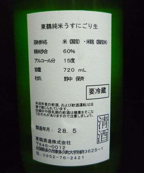 東鶴・純米うすにごり生酒 720ml