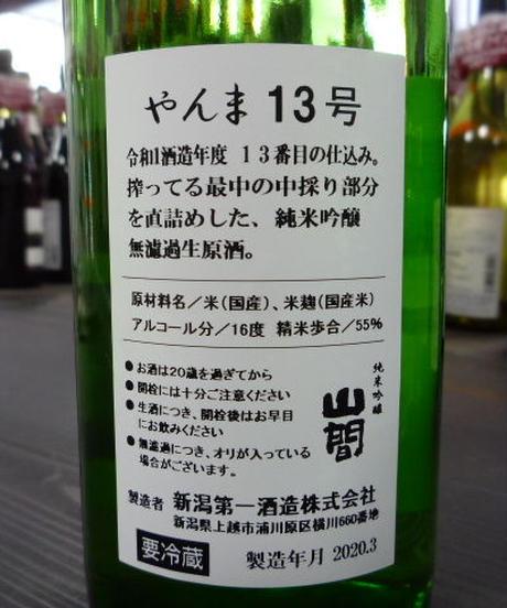 山間・仕込み13号純米吟醸中採り直詰め無濾過生原酒 720ml