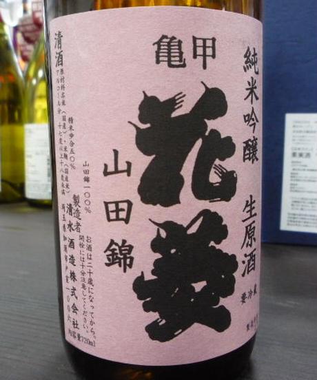 亀甲花菱・山田錦 純米吟醸生原酒 無濾過中取り 720ml