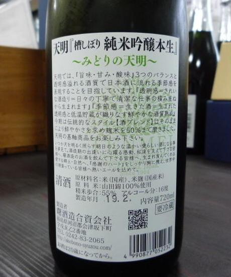 天明・槽しぼり 純米吟醸本生 720ml