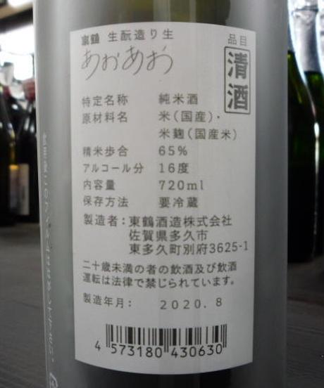 東鶴 あおあお きもと造り生 720ml
