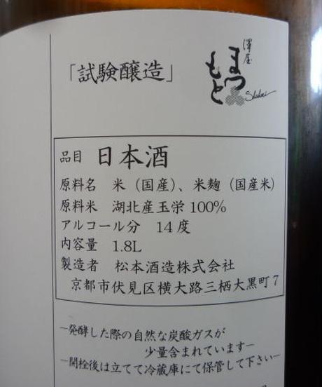 澤屋まつもと・守破離 試験醸造 湖北産玉栄 1800ml
