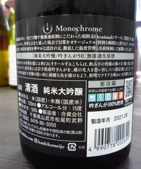 寒菊 モノクローム 吟ぎんが50 純米大吟醸無濾過生原酒 720ml