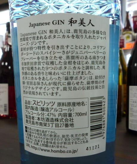 Japanese GIN 和美人 津貫蒸溜所 700ml