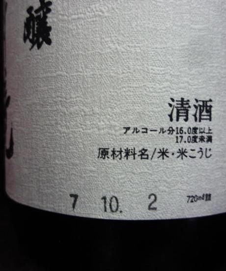 萬寿鏡・純米大吟醸 7BY 720ml