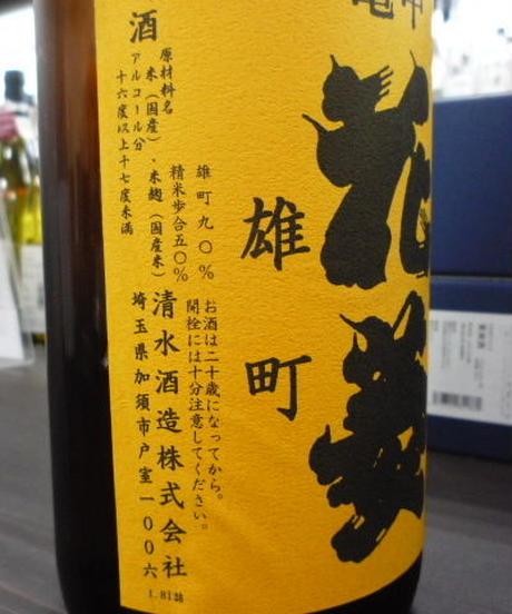 亀甲花菱・雄町 純米吟醸生原酒 無濾過中取り 1.8L