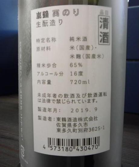 東鶴 実のり 生酛つくり 720ml