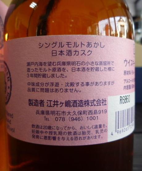 あかし3年・日本酒カスク 500ml