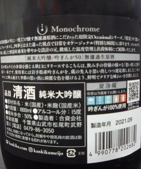 寒菊 モノクローム 吟ぎんが50 純米大吟醸無濾過生原酒 1800ml