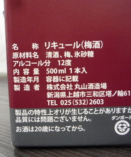 雪中梅 梅酒 500ml