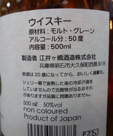 ブレンデッドウイスキー江井ヶ島 シェリーカスクフィニッシュ 500ml