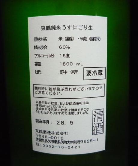 東鶴・純米うすにごり生酒 1.8L
