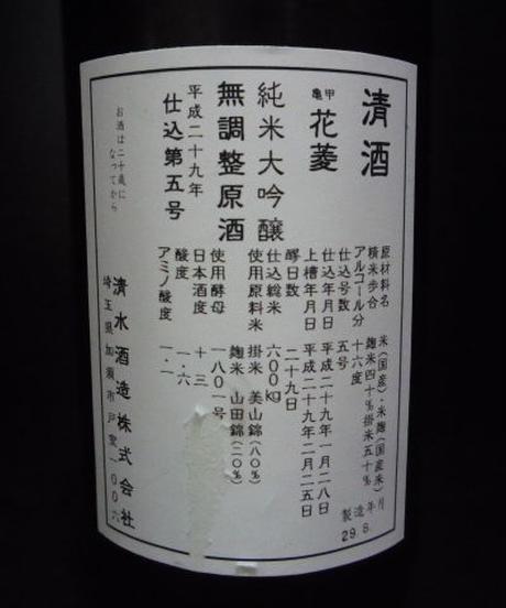 亀甲花菱・純米大吟醸 無調整生原酒 720ml