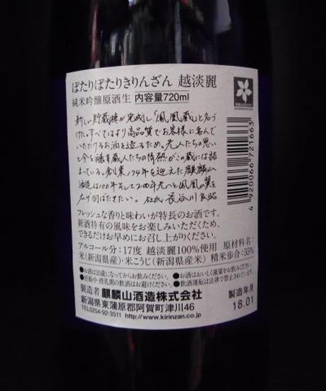 きりんざん・ぽたりぽたり 越淡麗 純米吟醸生原酒 720ml