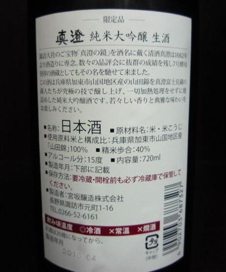真澄・ 純米大吟醸生酒 720ml