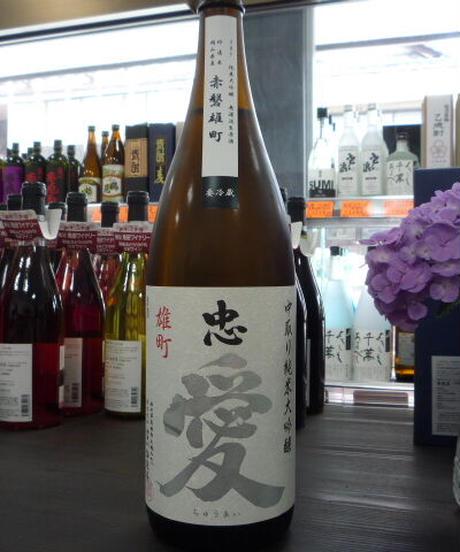 忠愛 赤磐雄町 中取り 純米大吟醸無濾過生原酒 1.8L