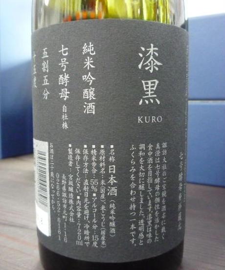 真澄・漆黒KURO 純米吟醸 720ml