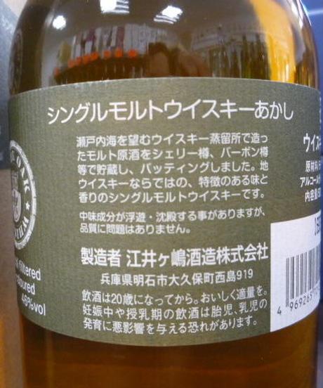 シングルモルトウイスキー あかし 500ml
