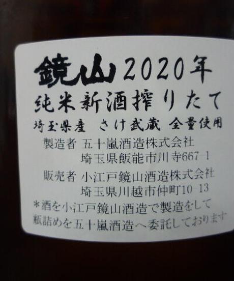 鏡山・新酒搾りたて純米生酒 1.8L