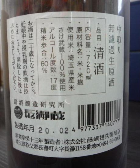 長瀞  中取り無濾過 純米生原酒 720ml